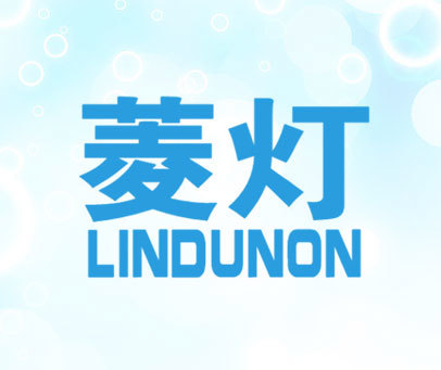 菱灯 LINDUNON