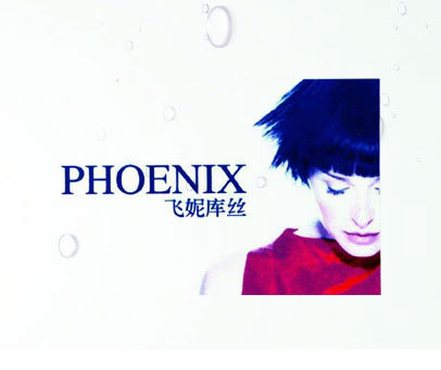 飞妮库丝-PHOENIX