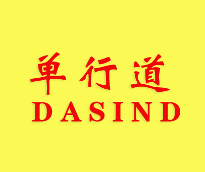 单行道-DASIND