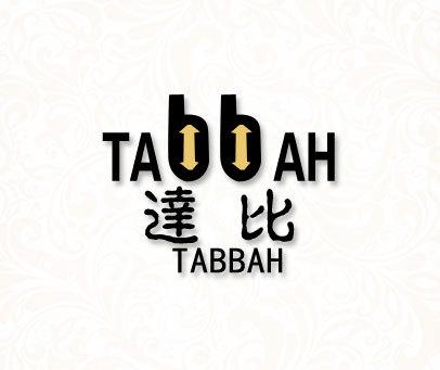 达比-TABBAH