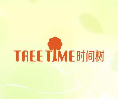时间树-TREE TIME
