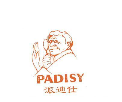 派迪仕-PADISY