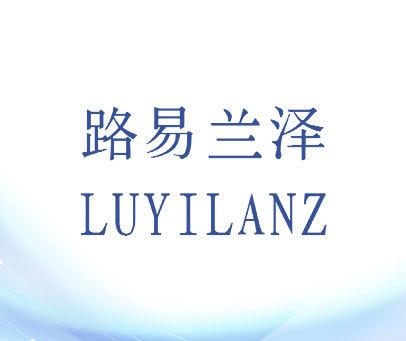 路易兰泽-LUYILANZ