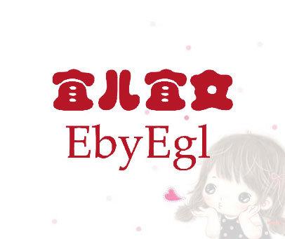 宜儿宜女-EBYEGL