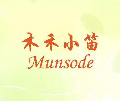 木禾小笛-MUNSODE