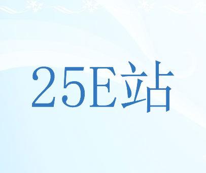 站-E-25