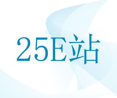 25 E 站
