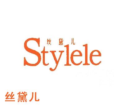 丝黛儿-STYLELE