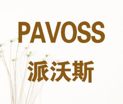 派沃斯 PAVOSS
