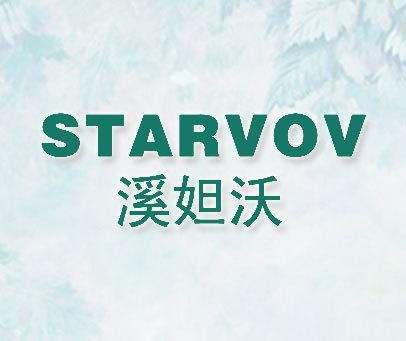 溪妲沃 STARVOV