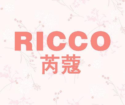 芮蔻 RICCO