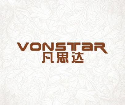 凡思达 VONSTAR