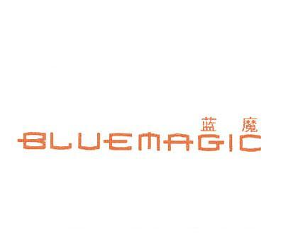 蓝魔-BLUEMAGIC