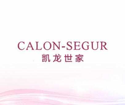 凯龙世家 CALON-SEGUR