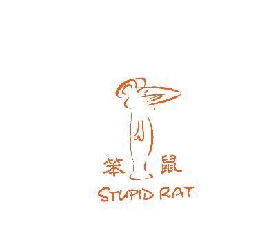 笨鼠-STUPIDRAT