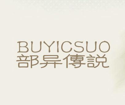 部异传说 BUYICSUO
