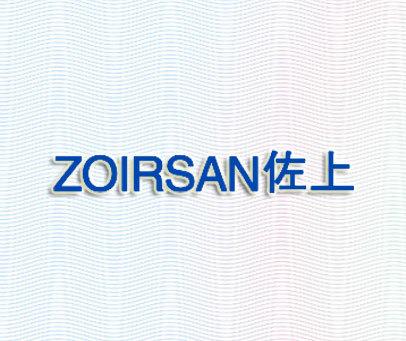 佐上ZOIRSAN