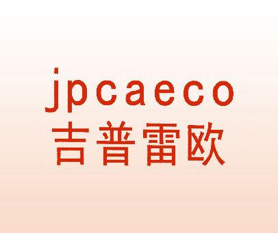 吉普雷欧-JPCAECO