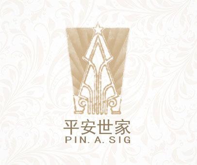 平安世家 PIN.A.SIG