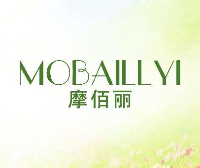 摩佰丽 MOBAILLYI