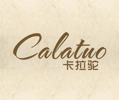 卡拉驼 CALATUO