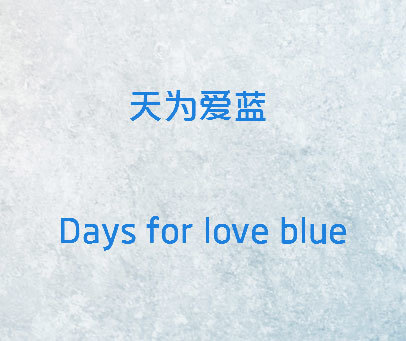 天为爱蓝-DAYS FOR LOVE BLUE