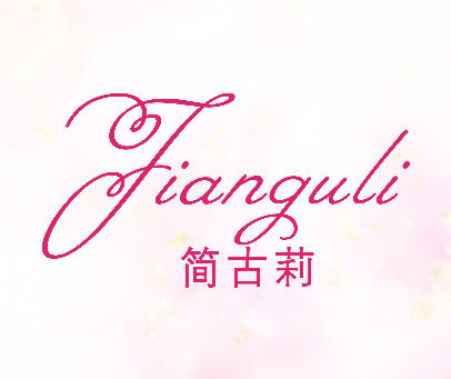 简古莉 FIANGULI