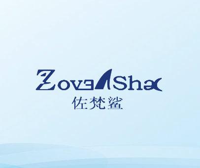 佐梵鲨 ZOVEASHAC