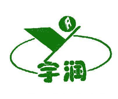 宇润-YR
