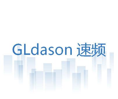 速频-GLDASON