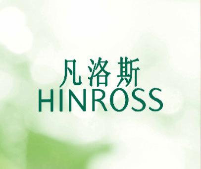 凡洛斯 HINROSS