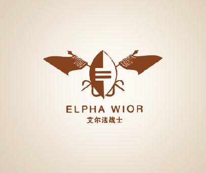 艾尔法战士  ELPHA WIOR