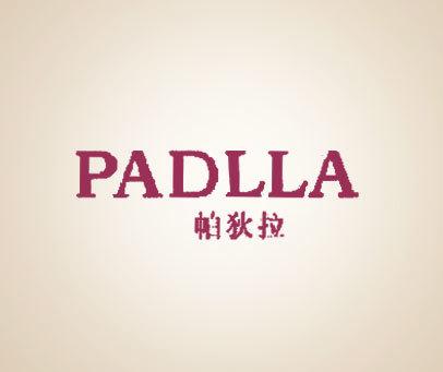 帕狄拉 PADLLA