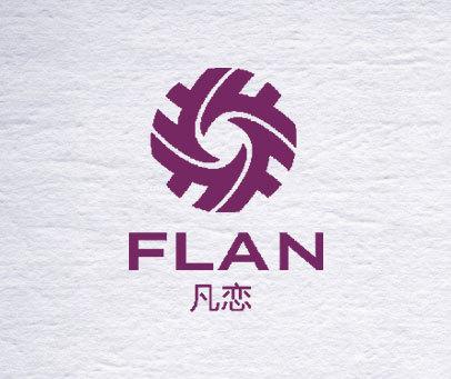 凡恋 FLAN