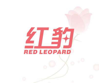 红豹 RED LEOPARD