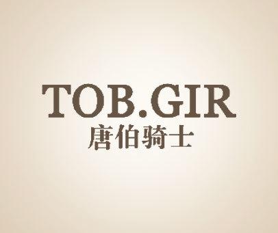 唐伯骑士 TOB.GIR