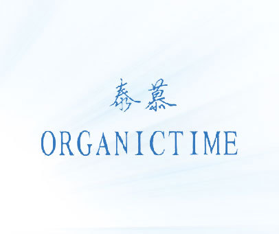 泰慕-ORGANICTIME