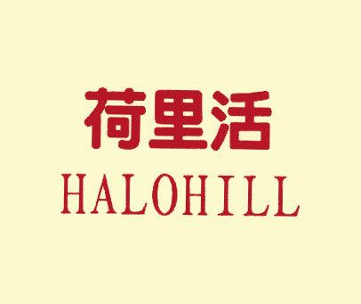 荷里活-HALOHILL