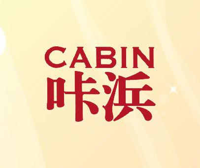 咔浜-CABIN