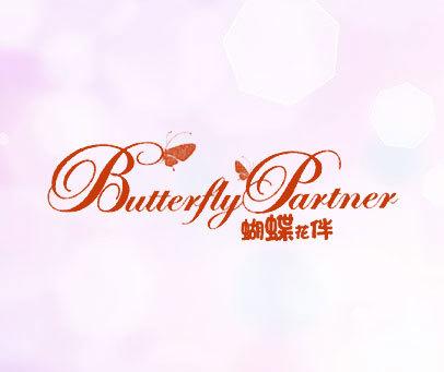 蝴蝶花伴-BUTTERFLY PARTNER