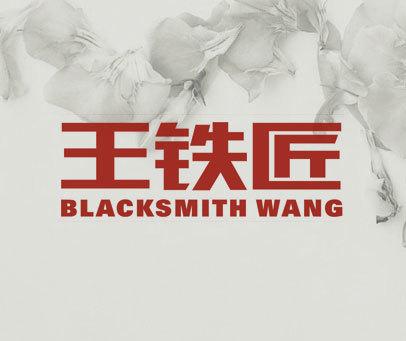 王铁匠 BLACKSMITH WANG