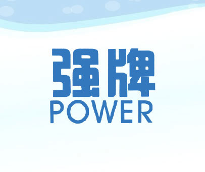 强牌-POWER