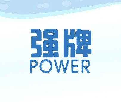 强牌 POWER