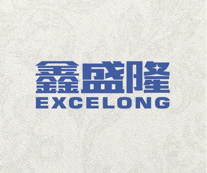鑫盛隆 EXCELONG