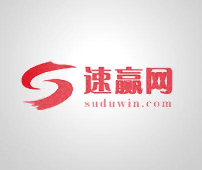 速赢网  SUDUWIN.COM