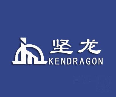 坚龙-KENDRAGON
