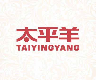 太平羊 TAIYINGYANG