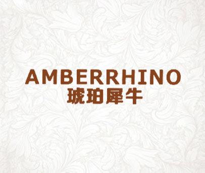 琥珀犀牛  AMBERRHINO