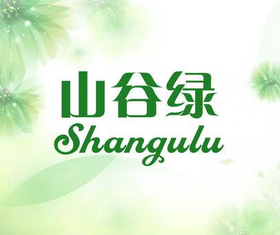 山谷绿 SHANGULU