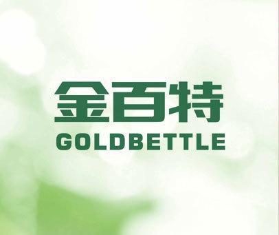 金百特 GOLDBETTLE
